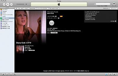 iTunes 6 Home